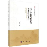 出土文献与楚国政治地理研究
