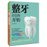 """整牙,自信的开始 (完美脸型从""""齿""""开始,牙齿养护知识全掌握)"""