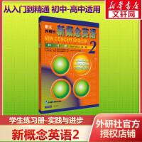 新概念英语练习册(新版) (2) 外语教学与研究出版社