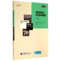 项目评估--方法与案例(第7版)/万卷方法