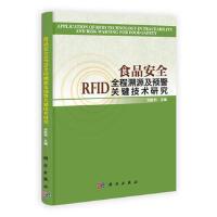 【旧书9成新】【正版现货】食品安全RFID全程溯源及预警关键技术研究 刘胜利 科学出版社