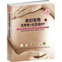 正版孕妇专用天然皂&化妆品DIY准妈妈利用纯天然材料手制护肤
