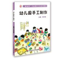 幼儿园手工制作刘洪波华东师范大学出版社9787567520707