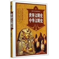 世界文明史中华文明史