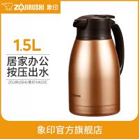 象印保温水壶不锈钢大容量家用热水瓶暖壶开水瓶保温瓶HT15C 1.5L 金铜色