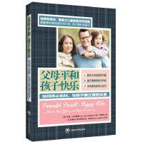 父母平和孩子快乐――如何停止吼叫,与孩子建立理想关系(哥伦比亚大学临床心理学博士、美国享有盛名的育儿网站AhaPare