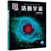 什么是什么・珍藏版(第4辑):浩瀚宇宙