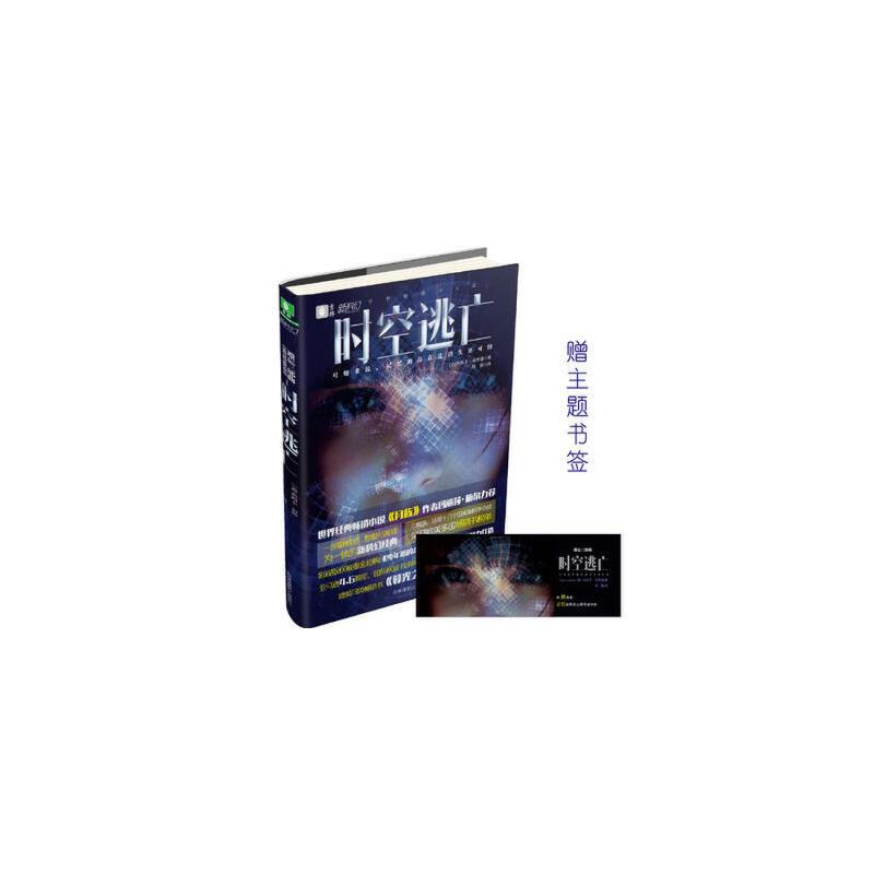 意林新科幻系列--时空逃亡 黄冈作文 儿童绘本 世界名著 名人传记 进图片
