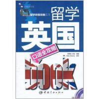 留学终极攻略系列 留学英国口语全攻略 (中英文对照) 中国宇航出版社