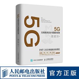 5G无线系统设计与国际标准 信通院 华为 中兴 大唐 移动等3GPP国际标准技术负责人及专家联合撰写