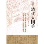 【新书店正版】清代大国手 江铸久,芮乃伟,姚萱 书海出版社 9787805508481