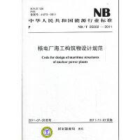 NB/T 25002―2011 核电厂海工构筑物设计规范