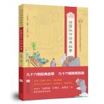 中国古代传统美德经典故事丛书・绘图耻节经典故事