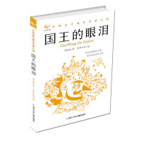 回音壁 中国当代寓言作家小辑:国王的眼泪