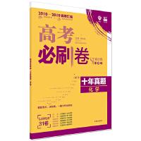 理想树67高考2020新版高考必刷卷 十年真题 化学 2010-2019高考真题卷汇编