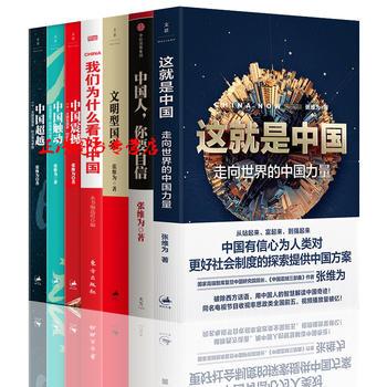 正版现货 张维为军事政治套装7册 文明型国家 这就是中国 : 走向世界的中国力量 我们为什么看好中国 中国震撼三部曲:中国震撼·中国触动·中国超越 中国人,你要自信