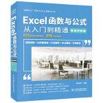 Excel 函�蹬c公式�娜腴T到精通(微�n��l版)