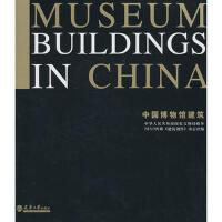 中国博物馆建筑 9787561837580