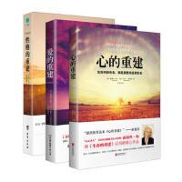 生活的重建(精选套装3册):心的重建+爱的重建+关系的重建 路易丝海 大卫凯思乐 心理学书籍 生命中的失去就是重整命运