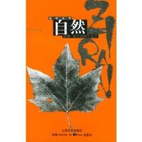 【旧书二手书9成新】自然--远近丛书/乐黛云,(法)安娜・索瓦涅阿尔戈著