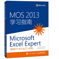 MOS 2013 学习指南 Microsoft Excel Expert 考试77-427 & 77-428