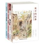 林海音城南旧事(套装,共四册;城南旧事|英子的故事|林海音童话故事|林海音奶奶的80个伊索寓言)