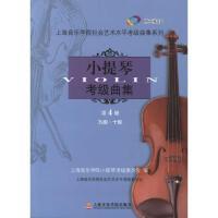 小提琴考级曲集第4册(附2CD) 上海音乐学院小提琴考级委员会