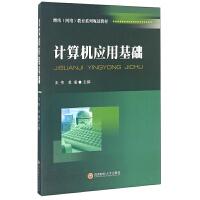计算机应用基础 王伟9787550427020西南财经大学出版社