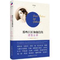 【旧书二手书9成新】那些巨匠和他们的缪斯女神 余凤高 9787537857291 北岳文艺出版社