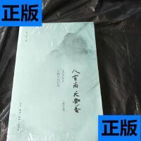 【二手旧书9成新】人有病,天知否:1949年后中国文坛纪实 /陈徒?