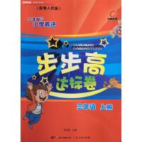 百思英语六年制小学英语步步高达标卷三年级上册