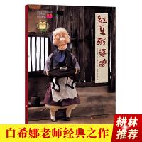 新版:红豆粥婆婆(了解地域文化、锻炼语言表达)