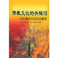 佛教文化的关键词:汉传佛教常用词语解析