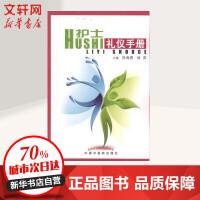 护士礼仪手册 中国中医药出版社