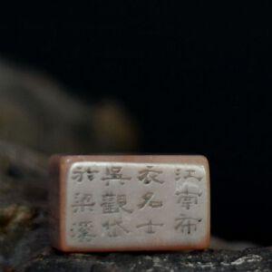 吴观岱  篆书寿山石印章