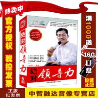 正版包票 领导力 龙泽 7DVD 视频光盘碟片
