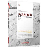 现货 无为与有为 日本城市规划师浅田孝 草图 文稿 珍贵资料 经典读物 设计书