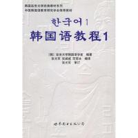 韩国语教程1 9787506285926 韩国延世大学韩国语学堂 世界图书出版公司