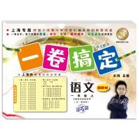 新版上海小学教材教辅 一卷搞定 语文 一年级第一学期/1年级上 第4版 新教材配套同步使用 五.四学制 同步辅导测试卷单元卷