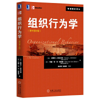 组织行为学(原书第5版)(全球140多位学者共同努力的结晶,学者史蒂文 L.麦克沙恩兼顾社会认知、激励理论、工作团队、领导行为、组织文化与变革等)
