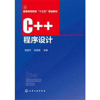C++程序设计(刘丽华)