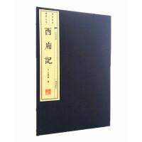 西厢记(宣纸线装 1函2册 1版4次 文华丛书系列)