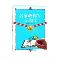 5折特惠 名家教你写记叙文 名家名篇 细分类别 教学生写出锦绣文章 适于初高中生使用的一本作文指导用书