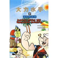 迪斯尼经典卡通美绘故事配赠读本:大力水手之波比和怪物(DVD+书)