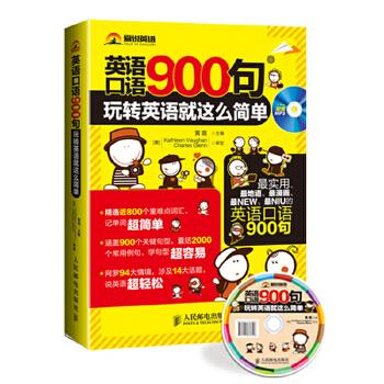 英语口语900句:玩转英语就这么简单(精彩图文互动版+独家MP3配音)