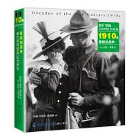 照片里的20世纪全球史:1910年代 蔓延的战争