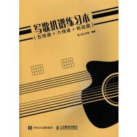 写歌扒谱练习本(五线谱+六线谱+和弦图)