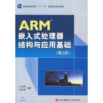 ARM嵌入式处理器结构与应用基础(第2版)(附光盘)