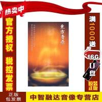 正版包票东方音疗 4CD 车载音像音频光盘影碟片