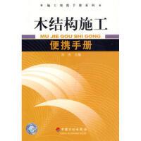 【二手正版9成新】木结构施工便携手册施工便携手册系列 刘杰 中国计划 9787801774989